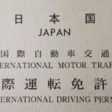 国際免許の取得について