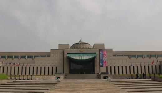 仁川国際空港で宿泊してソウルの戦争博物館を観光