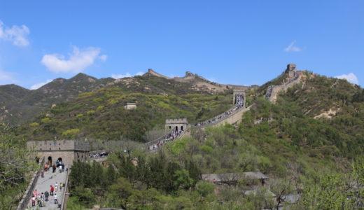北京から万里の長城への行き方