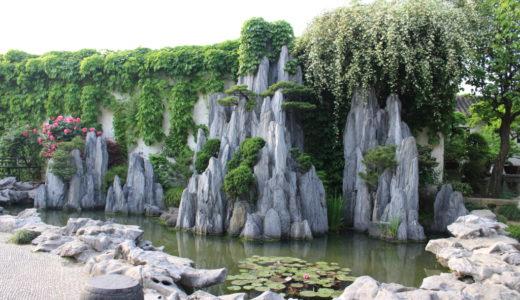 中国蘇州の世界文化遺産「拙政園」を観光