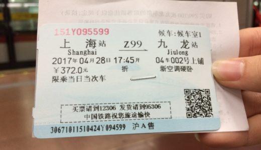 上海から香港への電車移動とチケットの取り方