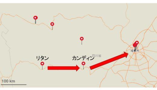 バス移動16時間!東チベットのリタンから成都へ