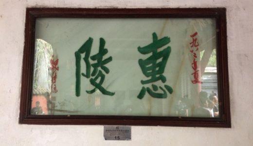 中国成都にある三国志で有名な劉備のお墓「武候祠」