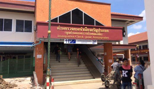 【The 65th day】バンコク→カンボジアへ!陸路での国境越え!