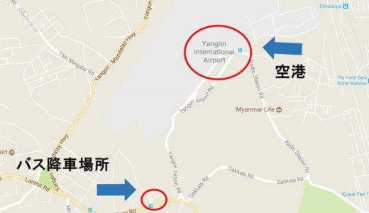 ヤンゴン市内から空港まで格安で行く方法