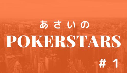 #1【ポーカー】あさいの「PokerStars」