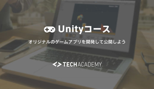 結局やる気が大切!TechAcademyの3か月Unityコースを受講しての感想