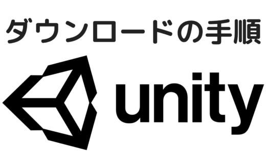 Unityでゲーム開発②:Windows版Unityのダウンロード