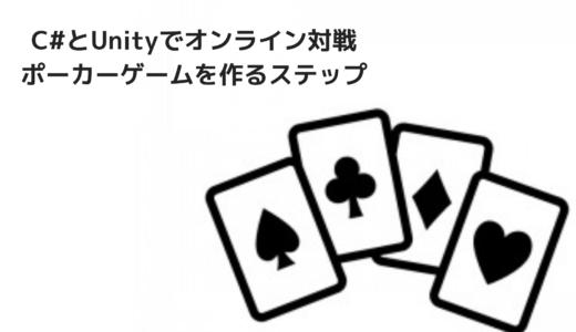 C#とUnityでオンラインポーカー対戦ゲームを作るステップ