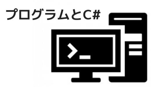C#でゲーム開発①:プログラムとC#