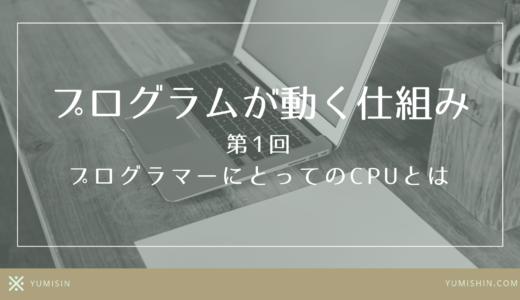 【プログラムが動く仕組み】第1回プログラマにとってのCPUとは