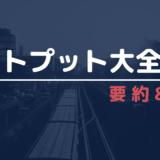 【要約&書評】アウトプット大全/樺沢紫苑