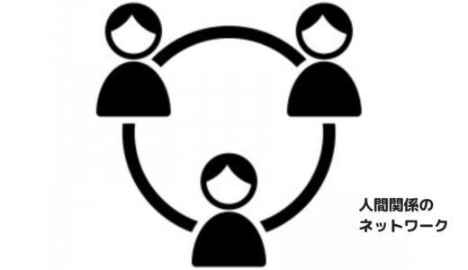 徹底自己分析⑰:人間関係のネットワーク