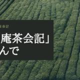 葉室麟さんの「山月庵茶会記」を読んでの感想