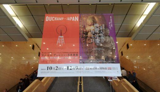 東京国立博物館の「快慶・定慶のみほとけ」展の内容と感想