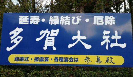 滋賀県の多賀大社にお参りに行ってきた件