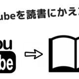 「Youtube」の時間を「読書」にかえた結果