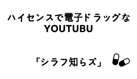 ハイセンスで電子ドラッグなYoutube channel「シラフ知らズ」