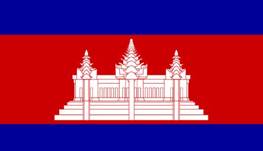 【世界一周】カンボジアに行ったときに訪れたおすすめの観光地