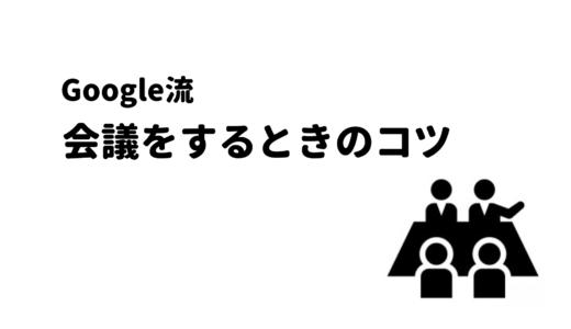 【Google流】会議の進め方のコツ