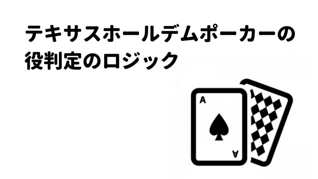 強い 順 ポーカー