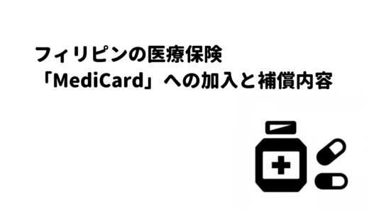 フィリピンの現地の医療保険「MediCard」の加入方法と補償について