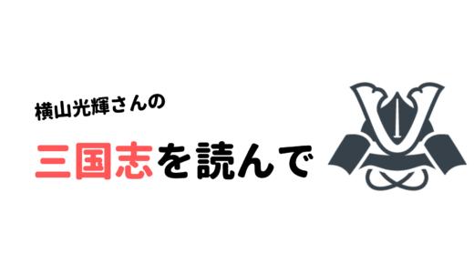 横山光輝さんの「三国志」全60巻を読んだ感想