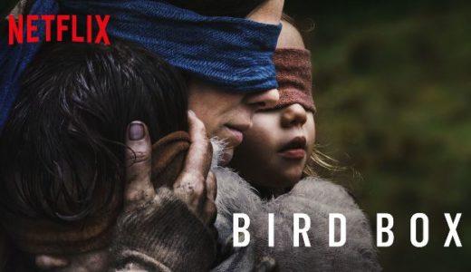【Netflixオリジナル】バードボックスを見ての感想と考察