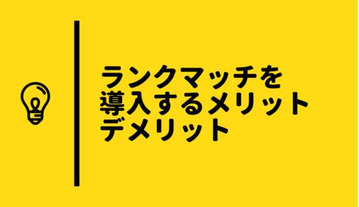 【オンラインゲーム】ランクマッチの導入のメリット・デメリット