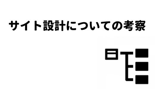【雑記ブログ】ゆみしんブログのサイト設計について考察してみた