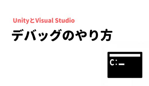 【Unity、Visual Studio】デバッグのやり方について