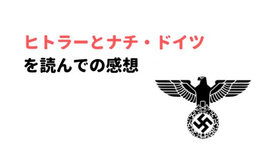 【書籍】ヒトラーとナチ・ドイツを読んでの感想