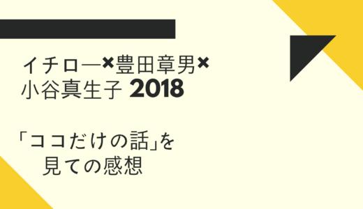 イチロー×豊田章男×小谷真生子 2018「ココだけの話」を見ての感想