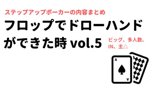 フロップでドローハンドができた時vol.5【ビッグ、多人数、IN、主△】