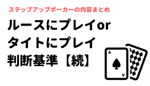 【ポーカーのコツ】続・ルースにプレイするかタイトにプレイするかの判断基準【StepUpPoker】
