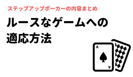 【ポーカーのコツ】ルースゲームへの適応方法【StepUpPoker】