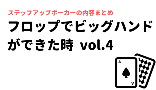 【ポーカーのコツ】フロップでビッグハンドをヒットさせた時 vol.4