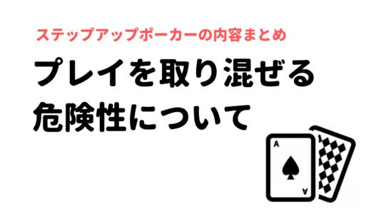 【ポーカーのコツ】プレイを取り混ぜてはいけない【StepUpPoker】