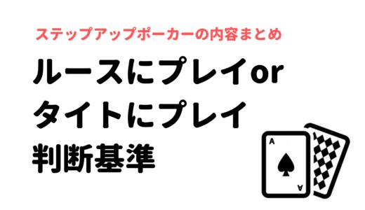 【ポーカーのコツ】ルースにプレイするかタイトにプレイするかの判断基準【StepUpPoker】