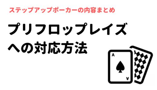 【ポーカーのコツ】プリフロップレイズへの対応方法【StepUpPoker】
