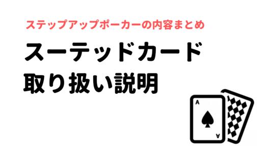 【ポーカーのコツ】スーテッドハンドの取り扱い【StepUpPoker】