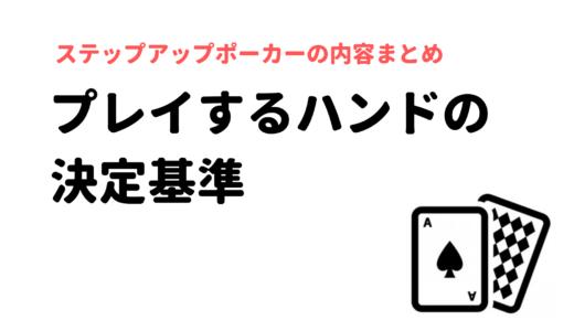 【ポーカーのコツ】ハンドをプレイする基準【StepUpPokerまとめ】