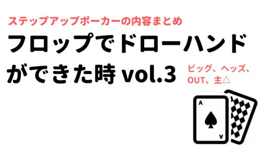 フロップでドローハンドができた時vol.3【ビッグ、ヘッズ、OUT、主△】