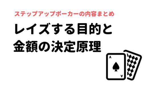【ポーカーのコツ】レイズする3つの目的と金額の決定原理【StepUpPoker】