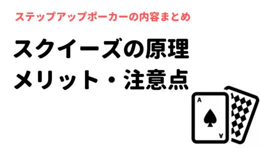【ポーカーのコツ】スクイーズの原理・メリット・注意点【StepUpPoker】