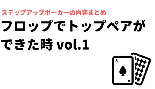 【フロップでトップペアができた時vol.1】トップペアの考え方と概要
