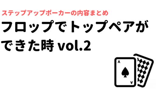 【フロップでトップペアができた時vol.2】 トップペアの扱い方概要