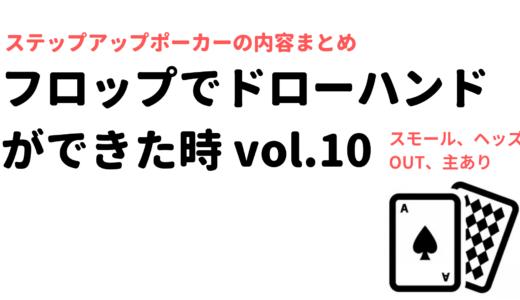 フロップでドローハンドができた時vol.10【スモール、ヘッズ、OUT、主あり】