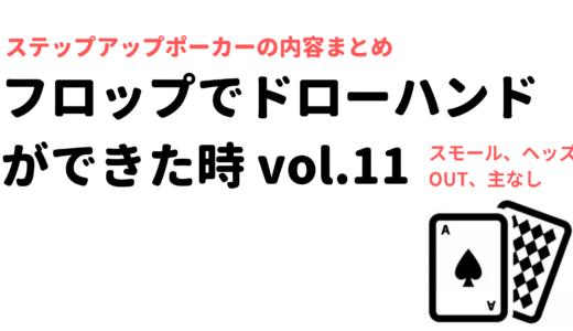 フロップでドローハンドができた時vol.11【スモール、ヘッズ、OUT、主なし】