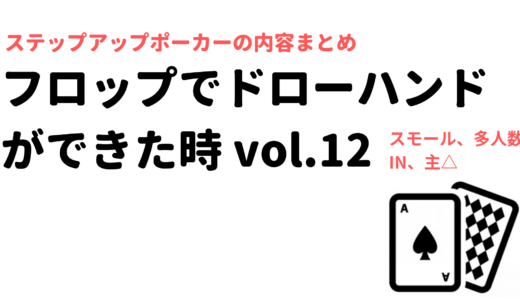 フロップでドローハンドができた時vol.12【スモール、多人数、IN、主△】